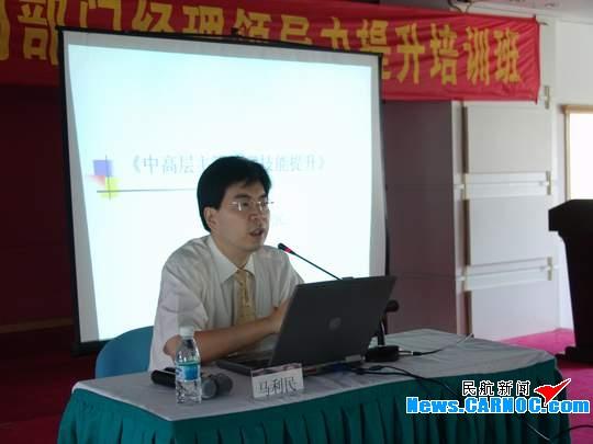 金牌讲师马利民老师正为汕航中层管理人员授课