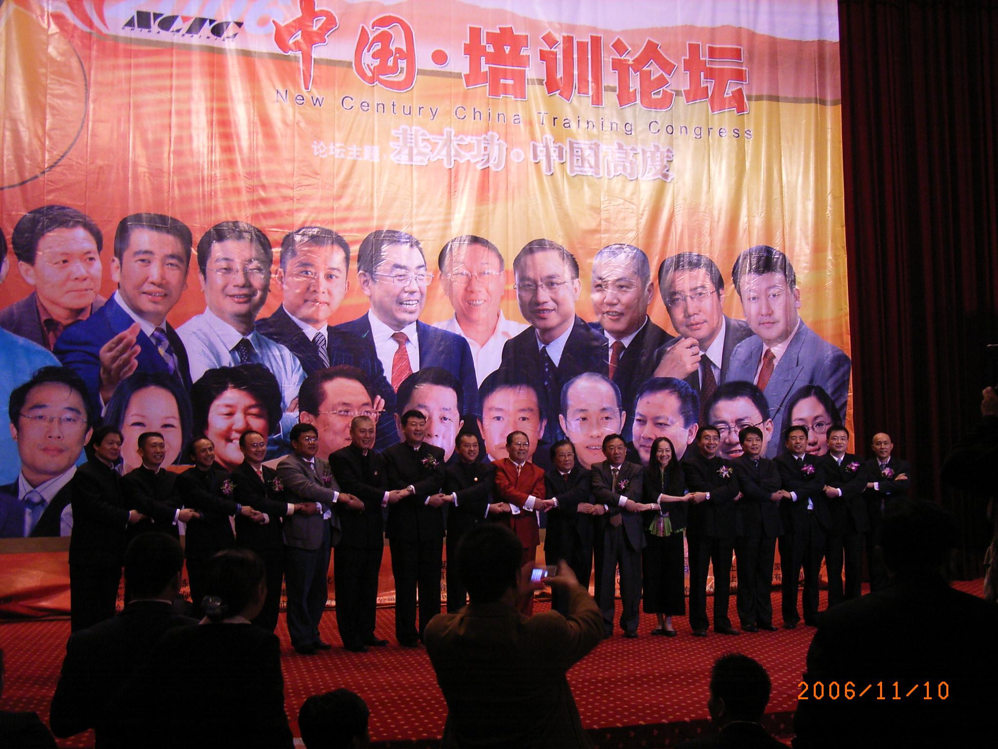 中国培训论坛