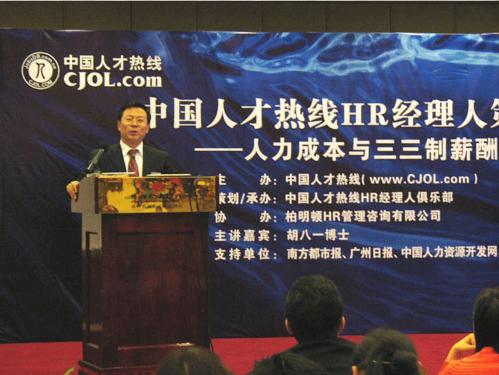 07年12月柏明顿与中国人才热线联合举办HR论坛