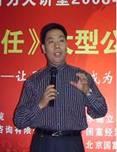 李老师著作《工作就是责任》获得08年管理类图书第一名,上台发表讲话。