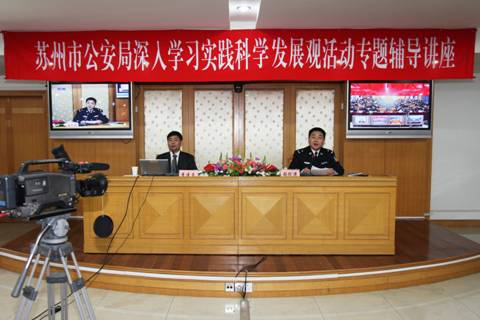 李建立博士为苏州市公安局做专题辅导