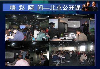 北京公开课精彩瞬间