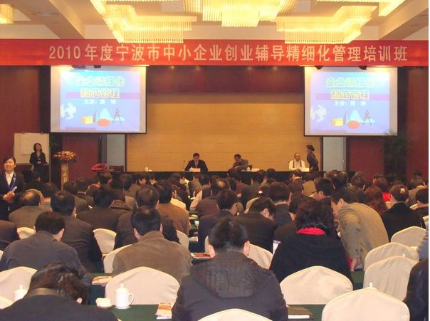 2010年宁波市中小学企业创业辅导精细化管理培训班