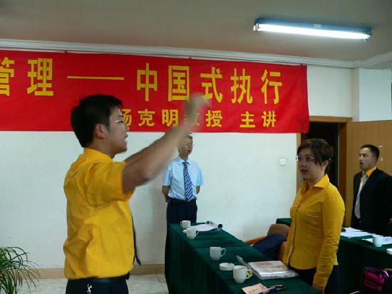 OEC管理---中国式执行