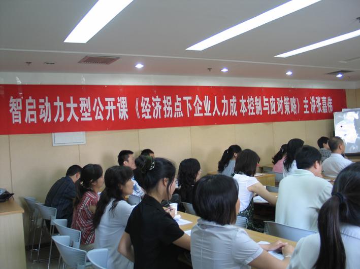 张嘉伟老师授课现场