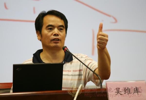 图为吴维库教授在热情洋溢的讲课中