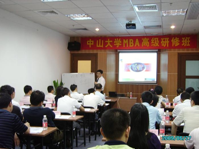 中山大学MBA高级研修班江门教学中心