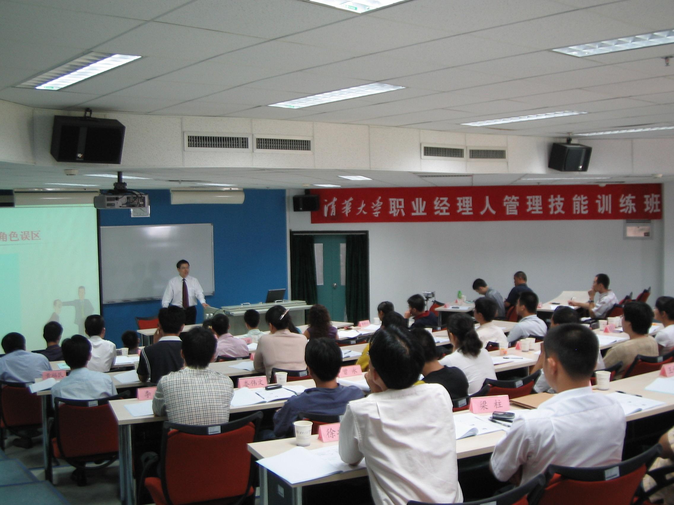 清华大学职业经理人管理技能训练班