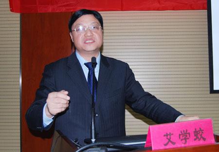 北京大学危机管理课题组组长艾学蛟作报告