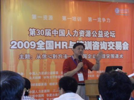2009 全国HR与培训咨询交易会