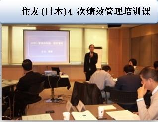 住友(日本)4次绩效管理培训课