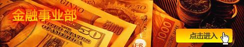 金融行业专题页面
