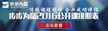 时代光华2016公开课下载