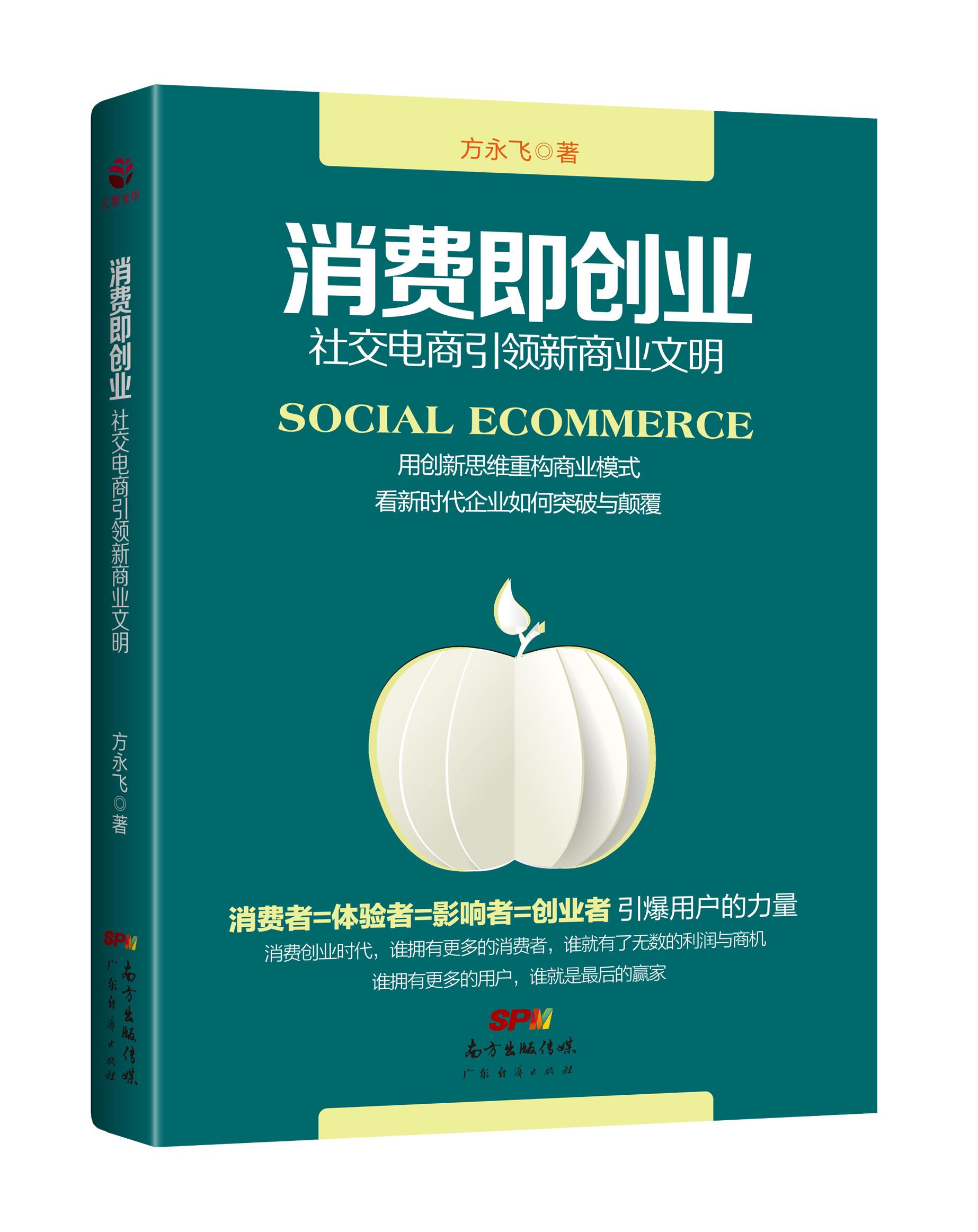消费即创业--社交电商引领新商业文明