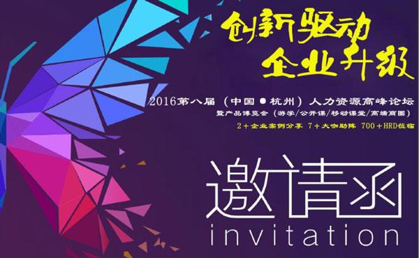 2016第八届(中国・杭州)人力资源高峰论坛暨产品博览会