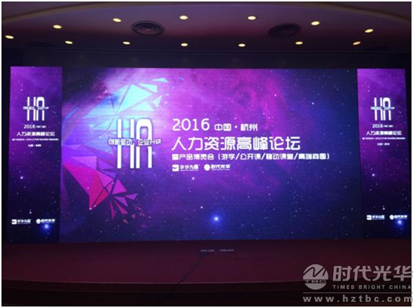 创新驱动•企业升级――2016第八届(中国•杭州)人力资源高峰论坛