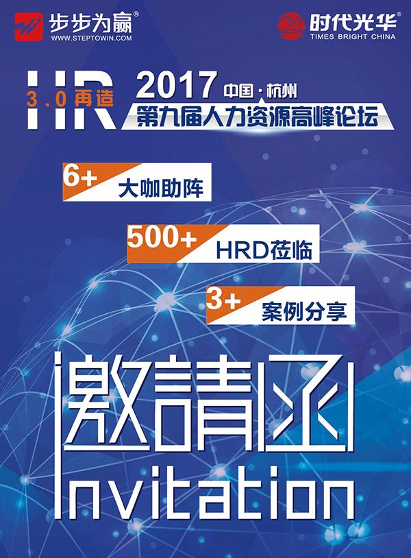 2017第九届(中国・杭州)人力资源高峰论坛暨HR3.0再造