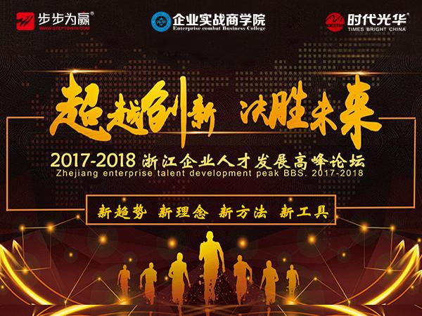 超越创新•决胜未来――2017-2018浙江企业人才发展高峰论坛