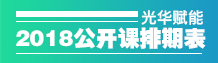 光华公开课2018排期表