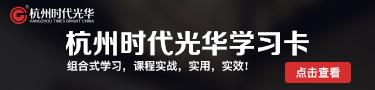 杭州(zhou)�r代光�A�W(xue)�(xi)卡