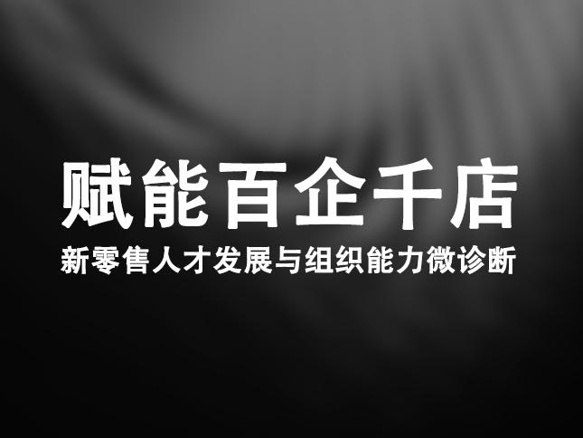 赋能百企千店:新零售人才发展与组织能力微诊断