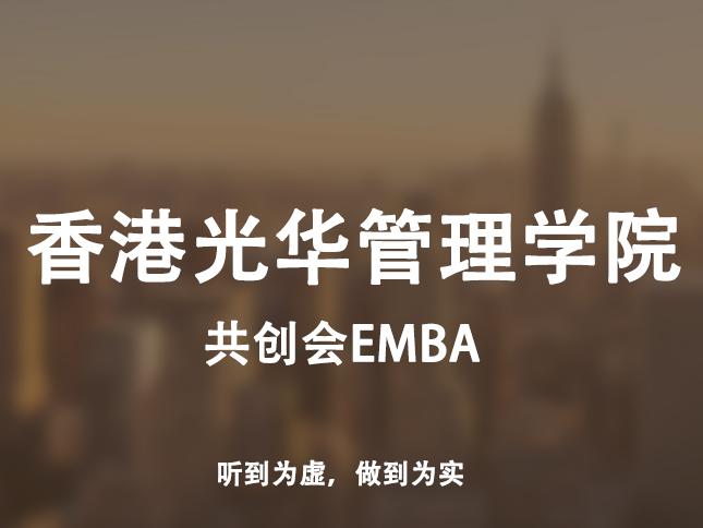 香港光华管理学院共创会EMBA