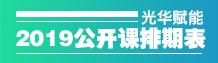 光华公开课2019排期表