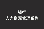 �y行人(ren)力(li)�Y源管(guan)理系列