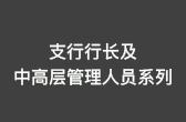 支行行�L及中高�庸�(guan)理人(ren)�T系列