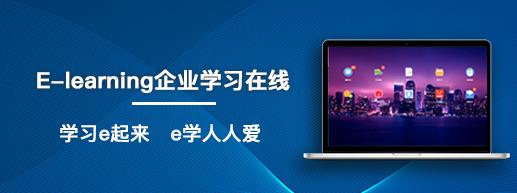 E-learning企�I�W�(xi)在�(xian)�U�W�(xi)e起��(lai),e�W人(ren)人(ren)��