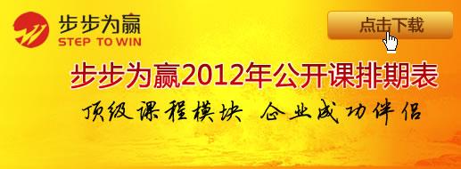 步步��(wei)�A(ying)2012年公�_�n排(pai)期表