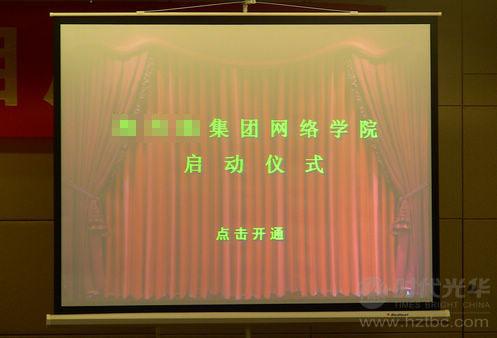 集团携手时代光华成功创立网路学院 kele 0316的日志 网易...