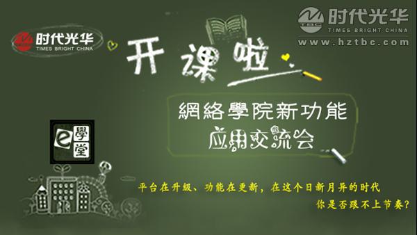 �r(shi)代光(guang)�A,培�管理,�W(wang)�j�W(xue)院